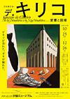 『ジョルジョ・デ・キリコ -変遷と回帰』展に約100点、自画像など日本初公開作も