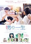 榮倉奈々の足に豊川悦司がキス、映画『娚の一生』からポスター&特報公開