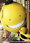 「殺せんせー」のビジュアル初公開、山田涼介主演の実写映画『暗殺教室』