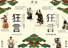 狂言の人間国宝・野村萬、野村万作、山本東次郎が芸の継承者たちと共演するプログラム