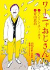 青山真治演出の舞台『ワーニャおじさん』、「B級映画としてのチェーホフ」を探求