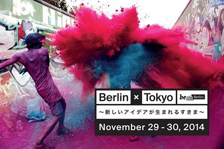 『BERLIN×TOKYOデザイン・アート・カルチャー展~新しいアイディアが生まれるすきま~』メインビジュアル