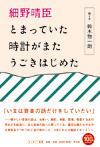 細野晴臣が喫茶店で「震災以降のもやもや」を語る、『分福茶釜』シリーズ第2弾