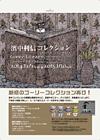 絵本作家エドワード・ゴーリーの「本作り」に迫る展覧会『ゴーリー・ライブラリー』