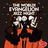 『エヴァ』ジャズ盤から安野モヨコ描き下ろしジャケ公開、林原めぐみもボーカルで参加