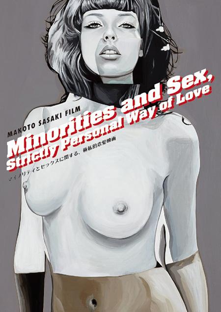 『マイノリティとセックスに関する、極私的恋愛映画』チラシビジュアル ©Makoto Sasaki