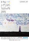 北欧映画祭『TNLF 2015』、ラース・フォン・トリアー日本未公開作など17本公開