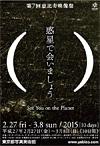 恵比寿の街が舞台の『第7回恵比寿映像祭 惑星で会いましょう』、全ラインナップ発表