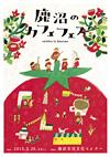 音楽とコーヒーを楽しむ『鹿沼のカフェフェス』、原田知世、おお雨、tico moonら5組