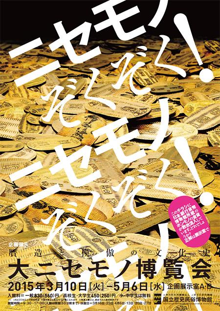 企画展示『大ニセモノ博覧会-贋造と模倣の文化史-』チラシビジュアル