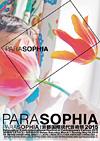 『PARASOPHIA: 京都国際現代芸術祭2015』全参加アーティスト36組が出揃う