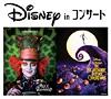 ティム・バートン監督作を全編生演奏付きで上映『ディズニー・イン・コンサート』