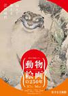 若冲、国芳らが描いた「萌える」動物絵画約160点を紹介、『動物絵画の250年』展
