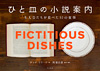 海外小説50篇に登場する食事を再現、料理写真集『ひと皿の小説案内』