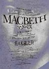 精神病院が舞台の翻案版『マクベス』、佐々木蔵之介が登場人物をほぼ1人で演じる