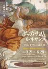 ボッティチェリの門外不出の絵画が日本初展示、『ボッティチェリとルネサンス』展
