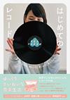cero高城、真鍋大度、AMOらがアナログ盤の魅力を紹介、入門書『はじめてのレコード』