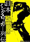日本のパンクロック史を辿るインタビュー集『日本パンク・ロッカー列伝』に14人