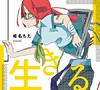 """椎名もた新作『生きる』から""""さよーならみなさん""""PV公開、自筆漫画の試聴動画も"""