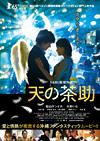松山ケンイチが天界から沖縄に降り立つ、SABU監督の新作『天の茶助』予告編公開
