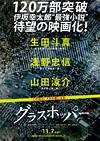 生田斗真の主演映画『グラスホッパー』公開日決定、伊坂幸太郎の「殺し屋」小説が原作