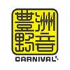 初開催の野外イベント『豊洲野音CARNIVAL』、第2弾発表で渋さ、チャランポら追加