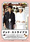 菊地亜希子×中島歩がマンネリカップル演じる『グッド・ストライプス』から予告編