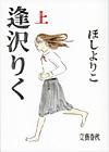 『第19回手塚治虫文化賞』マンガ大賞は『逢沢りく』、新生賞に『聲の形』の大今良時