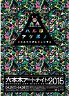『六本木アートナイト2015』全貌判明、約80のプログラムが展開