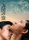 二階堂ふみと長谷川博己が戦時下で惹かれ合う、映画『この国の空』予告編
