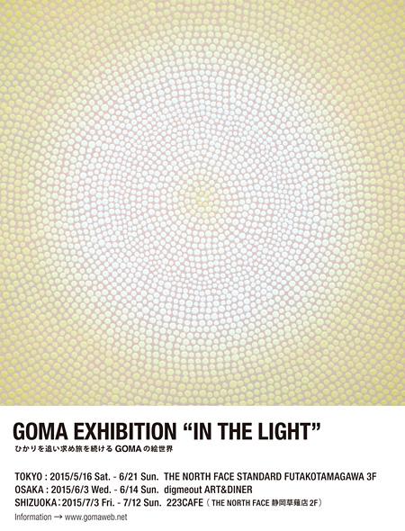 『GOMA IN THE LIGHT展 ひかりを追い求め旅を続けるGOMAの絵世界』フライヤービジュアル