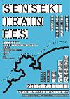 電車で各会場を移動する『SENSEKI TRAIN FES』、第1弾で向井秀徳、空気公団ら7組