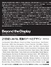 テクノロジーを駆使したアート作品55点の「現象」紹介、書籍『Beyond the Display』