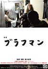 りょう、井浦新、横山健がBRAHMANを語る、箭内道彦監督の記録映画続報