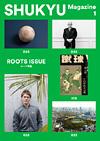 新サッカーカルチャー誌『SHUKYU Magazine』、創刊号にユルゲン・テラーら
