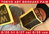 『TOKYO ART BOOKAKE FAIR』再び、気鋭アーティスト34組による多彩企画