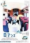 大島優子の車内販売員姿を川島小鳥が撮影、タナダユキ監督新作からポスター公開