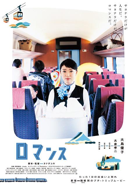 画像: 大島優子の車内販売員姿を川島小鳥が撮影、タナダユキ監督新作からポスター公開