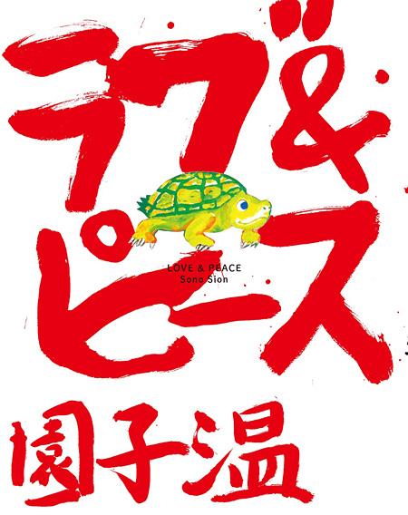 画像: 園子温監督が『ラブ&ピース』絵本を描き下ろし、私小説も収録