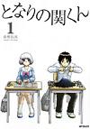 漫画『となりの関くん』&『るみちゃんの事象』が2本立てドラマ化
