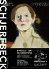 フィンランドの画家ヘレン・シャルフベックの魂の軌跡を追う大規模個展、4都市で開催