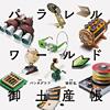 穂村弘がパラレルワールドからの土産品を紹介する「空想御土産カタログ」