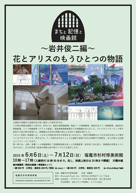画像: 岩井俊二監督作の特集上映&絵コンテ展示、Salyu×小林武史らのライブも
