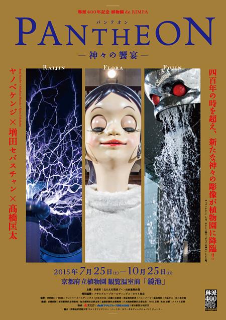 ヤノベケンジ×増田セバスチャン×高橋匡太『PANTHEON -神々の饗宴-』フライヤービジュアル