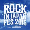 『RIJF 2015』第2弾で星野源、バンプ、町田康ら84組、ライブ出演者166組出揃う