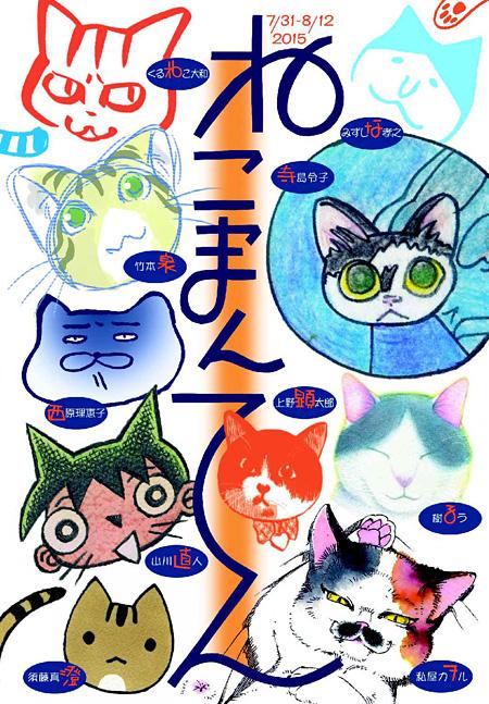 『「ねこまんてん」~猫を愛する漫画家10人の展覧会~』メインビジュアル