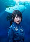 有村架純が潜水船パイロット役、深海の謎に迫る連続ドラマ『海に降る』