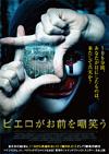 天才ハッカーの自白に隠されたトリック、独映画『ピエロがお前を嘲笑う』