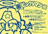『裏☆ビックリマン展』でシール原画を両面展示、原画集の特装版も限定販売