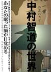 独学のアニメーション作家・中村智道を紹介、『孤高の天才・中村智道の世界』